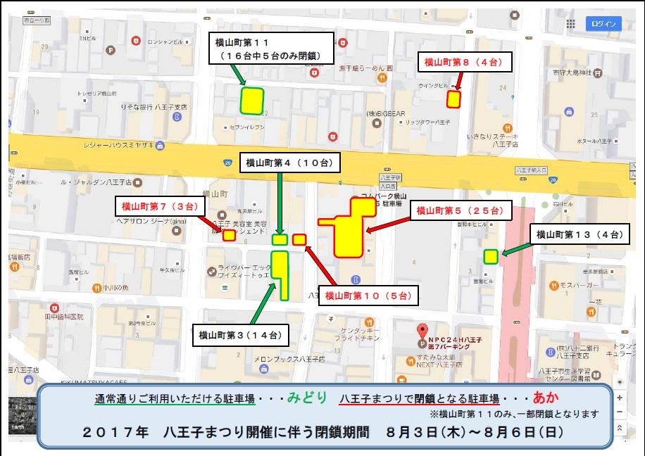 横山町 八王子まつり期間の閉鎖map